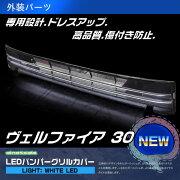 ヴェルファイアVELLFIRE30系LEDバンパーグリルカバーホワイト2PCSEX552