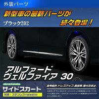 トヨタアルファード/ヴェルファイア30系サイドスカートブラック2028PCS10P20Oct1610P28Oct16