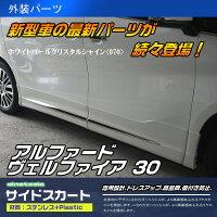 トヨタアルファード/ヴェルファイア30系サイドスカートホワイトパールクリスタルシャイン8PCSEX555-070