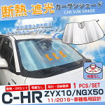 C-HRZYX10/NGX50サンシェード3421-1