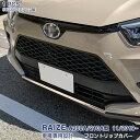 【クーポン配布中】トヨタ ライズ A200A/210A型 11/2019~ フ...