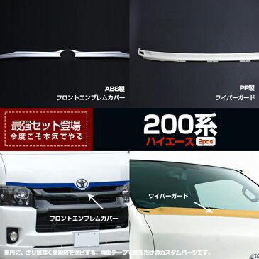 ハイエース 200系 4型 2005年〜2014年 標準車 ワイパーガード ボンネットスポイラー PP材質 & フロントエンブレムカバー エンブレム トリム ABS樹脂(メッキ仕上げ) 3PCS 2848 お得セット