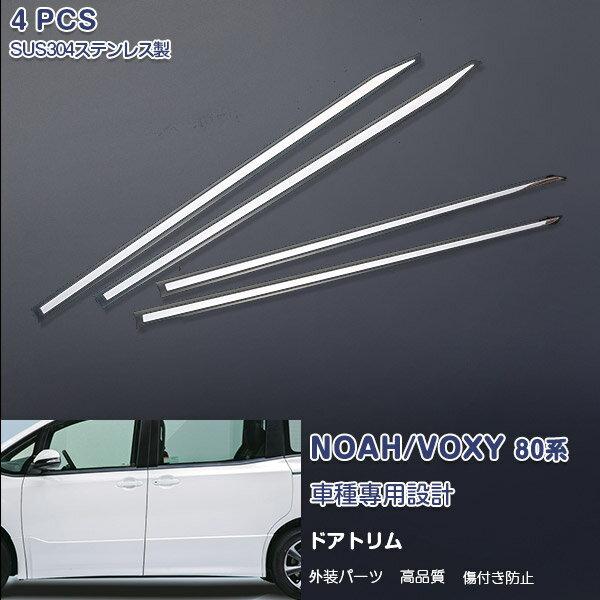 外装・エアロパーツ, サイドスポイラー  80 () NOAHVOXY 8PCS 3864
