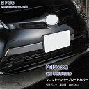 【スーパーセール10】トヨタ プリウス 30系 後期 フロントナ...