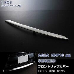 トヨタアクアNHP10ステンレスフロントリップカバーEX226