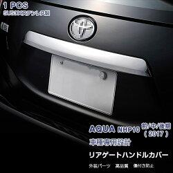 トヨタアクアNHP10ステンレスリアゲートハンドルカバーEX232