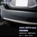 【スーパーセール10】トヨタ アクア NHP10 前/中期 リアバン...