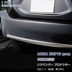 トヨタアクアNHP10ステンレスリアバンパープロテクターEX234