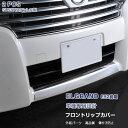 【クーポン配布中】日産 エルグランド E52 前期 フロントリッ...