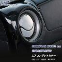 【クーポン配布中】NV350 キャラバン E26 前期 エアコンダク...
