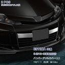 【スーパーセール10】トヨタ エスティマ 50系 5-2012~ バンパ...