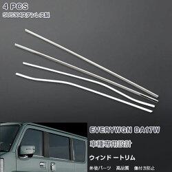 スズキエブリイワゴンDA17Wウインドウトリムウェザーストリップカバーウェザーモールサイドドアガーニッシュステンレス(鏡面仕上げ)カスタムパーツエアロ外装品EVERYWGN4PCSEX494