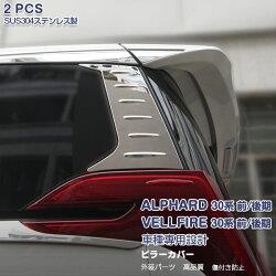 トヨタアルファード/ヴェルファイア30系2015/2〜2018全グレード対応リアウインドウピラーカバーリアコンビガーニッシュステンレス(鏡面仕上げ)アクセサリー外装カスタムパーツエアロ2PCSex518