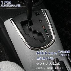 トヨタ新型アクアNHP102017年(前/後期にも対応)シフトノブパネルシフトゲートパネルシフトノブ周りステンレス内装カスタムパーツステンレス製(鏡面仕上げ)車用品カーアクセサリードレスアップTOYOTAAQUA1PCSNHP03