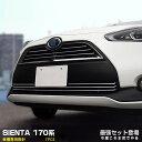 【クーポン配布中】トヨタ シエンタ 170系 2015 フロントバン...