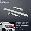 【スーパーセール10】 スズキ ワゴンR MH35/55 フロントバン...