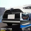 【クーポン配布中】シエンタ 170系 スカッフプレート&バンパ...