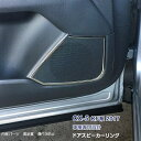 【スーパーセール20】 MAZDA CX-5 KF系 ドアスピーカーリング...