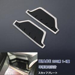トヨタハイエース200系1-4型スカッフプレートフェンダーアーチフェンダーモールカバーステップガードインナーガーニッシュステンレスカーボン調食刻加工指紋付着防止内装カスタムパーツHIACE2PCS3906新品
