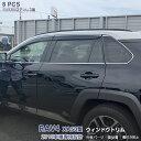 【クーポン配布中】トヨタ RAV4 XA50型 ラブフォー 2019 ウィ...