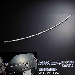 トヨタアクアNHP10ステンレスリアゲートウェザーストリップカバーEX231