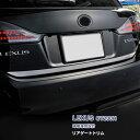 【スーパーセール10】 レクサス CT200h 前期 リアゲートトリ...