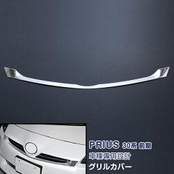 プリウス30系前期フロントグリルカバーバンパーグリルガーニッシュバンパーグリルトリムプロテクターモールエアロカスタムパーツステンレス(鏡面仕上げ)外装車用品シルバー保護アクセサリーキズ防止EX334