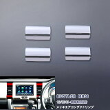 【クーポン配布中】ハスラー MR31 2013年12月〜 メッキエアコンダクトリング A/Cカバー エアコン吹出し口 ガーニッシュ メッキモール ステンレス(鏡面仕上げ) アクセサリー カスタム パーツ ドレスアップ インテリアパネル 内装 4PCS EX454