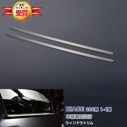 ハイエース200系1〜4型ウィンドウトリム3469