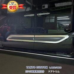 ダイハツタントカスタムLA650/660S2019サイドドアトリムガーニッシュドアアンダーモールサイドステップステンレスカーボン調食刻加工指紋付着防止外装