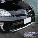 【スーパーセール10】トヨタ プリウス 30系 後期 フロントリ...