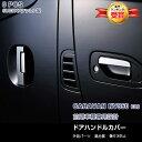 【クーポン配布中】日産 キャラバン NV350 E26 前期 サイドド...