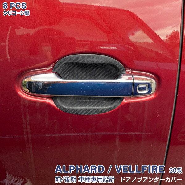 外装・エアロパーツ, サイドスポイラー 10 30 8PCS EX644 ALVE