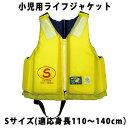 小児用ライフジャケット TV-12C eco Sサイズ(適応...