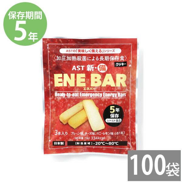 非常食, 菓子 ASTENE BAR70g100 5