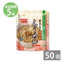美味しい防災食 らーめん(70.3g(麺60g)×50食|保...