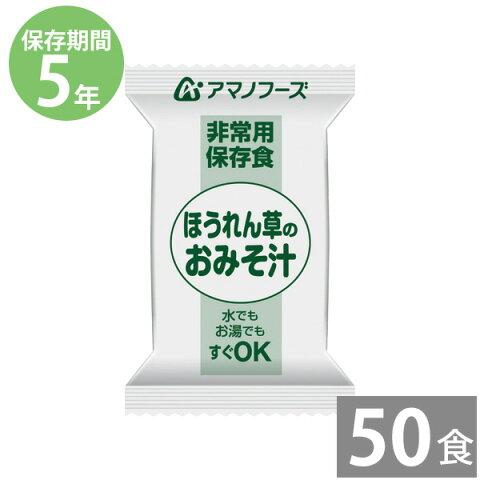 アマノフーズ 容器付 ほうれん草のおみそ汁×50食