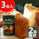 2年保存の缶入りパンを3つの味をセットにしました。大人気商品です。京都老舗有名店のデニッシ...