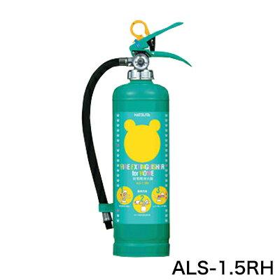 初田製作所『住宅用くまさん消火器(ALS-1.5RH)』