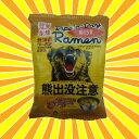 おいしい北海道ラーメンが食べたい!熊出没注意ラーメン 味噌味1食 124g×10食セット