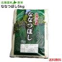 \新米/【送料無料】北海道産 北海道米 ななつぼし 5kg ...