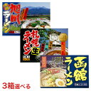 【税込・送料無料】北海道限定生ラーメンセット スープ付 18