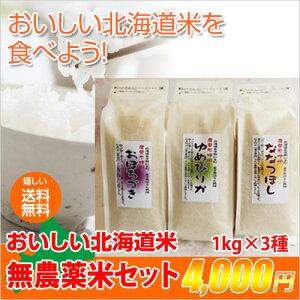 おいしい北海道米を召し上がれ!つや・粘り・甘みのバランスが魅力。食味ランキングで「特A」を...