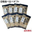 【送料無料】【新米 30年産】 北海道米<特別栽培米>8種食...