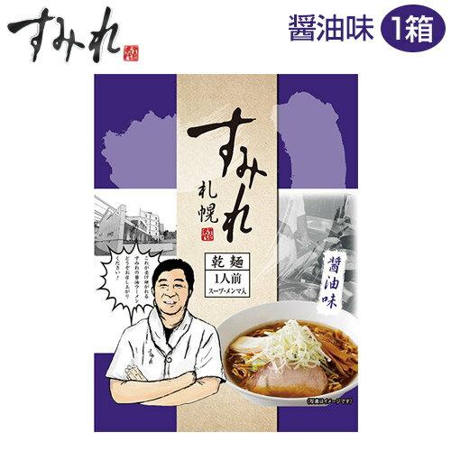 札幌 すみれ ラーメン(乾麺/スープ・メンマ付)<醤油味/1箱(10袋入り)> しょうゆラーメン 札幌 ラーメン サッポロラーメン【送料無料】