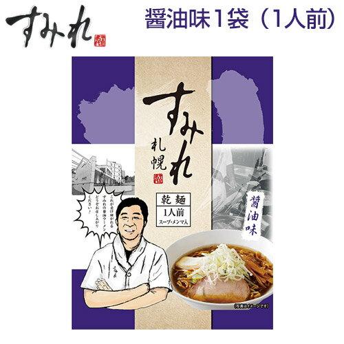 札幌 すみれ ラーメン(乾麺/スープ・メンマ付)<醤油味/1袋(1人前)> しょうゆラーメン 札幌 ラーメン サッポロラーメン