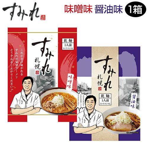 札幌 すみれ ラーメン(乾麺/スープ・メンマ付)<味噌味・醤油味 1箱(各味5袋/10袋入り) 味噌ラーメン 札幌 ラーメン サッポロラーメン