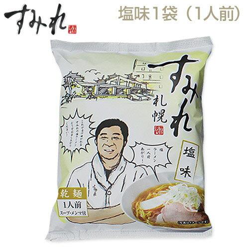 札幌 すみれ ラーメン(乾麺/スープ・メンマ付)<塩味/1袋(1人前)> しおラーメン 札幌 ラーメン サッポロラーメン