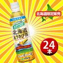 伊藤園 北海道とうきび茶(500ml)24本セット/北海道限定/コーン茶/カフェイン・カロリー…