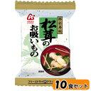 松茸のお吸いもの 粋彩寿椀 10食セット/フリーズドライのアマノフーズ/マツコの知らない世界